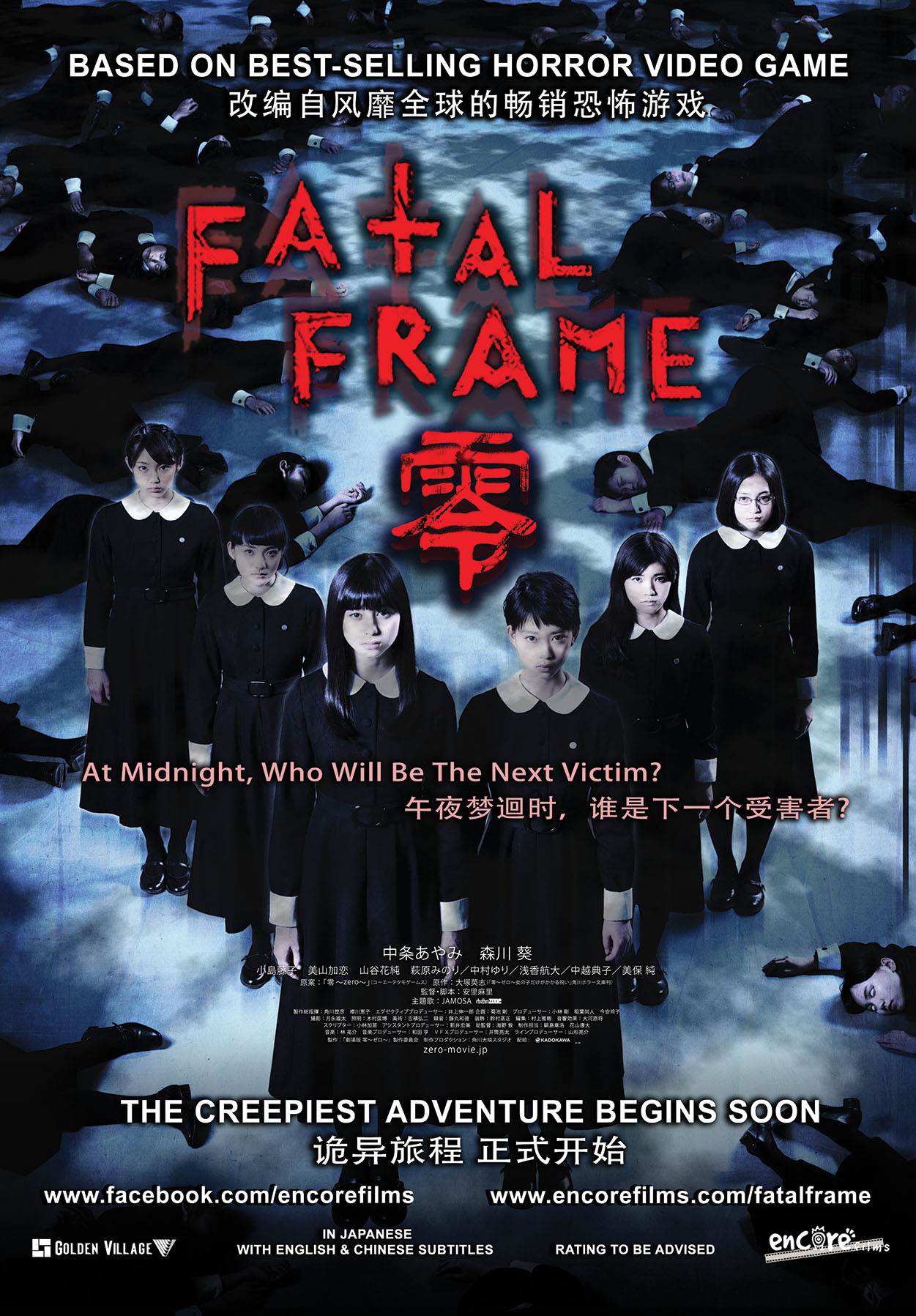 Events of the Year » [Giveaway] Fatal Frame 零 – Preview Screening ...